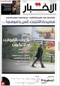 Portada de Al Akhbar - الأخبار (Egypt)
