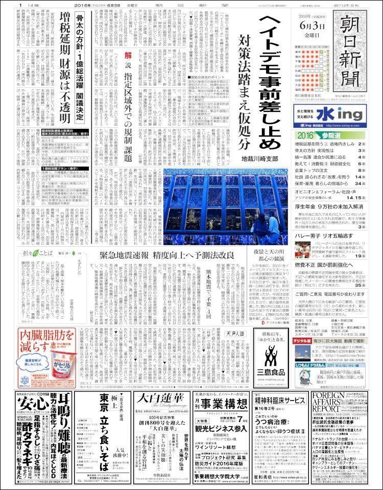 the asahi shimbun newspaper the asahi shimbun japan