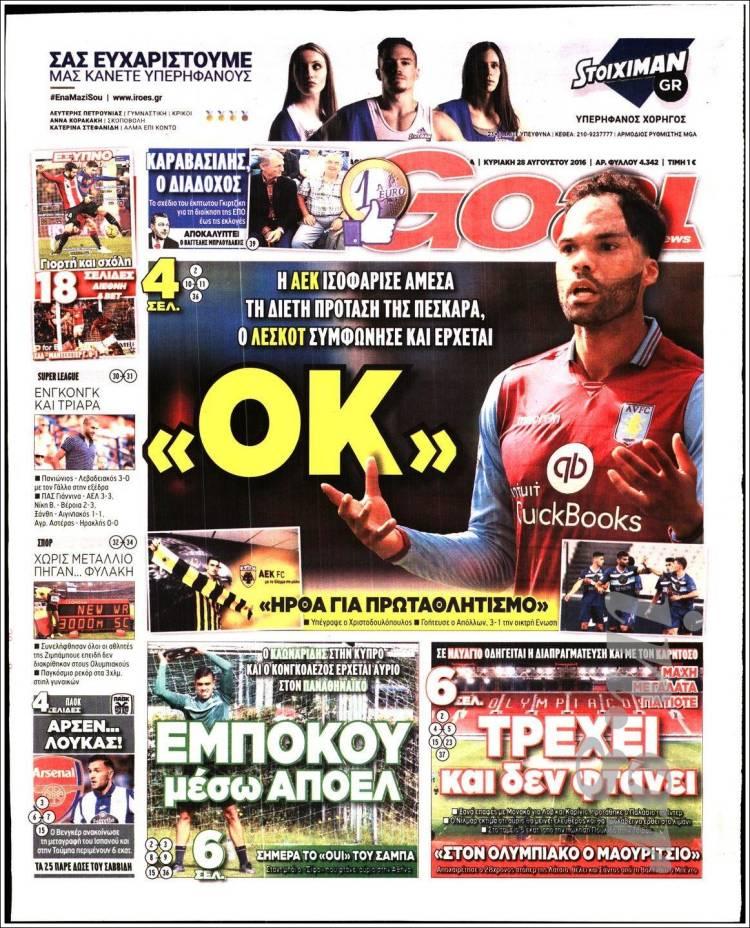 Portada de Goal News (Grecia)