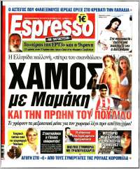 Portada de Espresso (Greece)