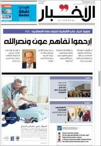 Portada de Al Akhbar - الأخبار (Egipto)